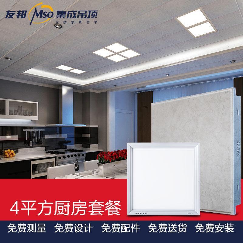 友邦集成吊顶铝扣板 4平方厨房套餐天花板吊顶 素C4