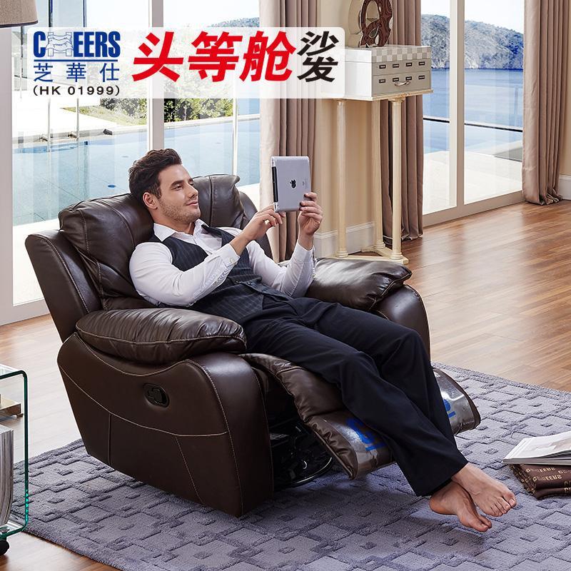 芝华仕头等舱功能沙发 单人沙发 真皮沙发美式 懒人沙发 8753