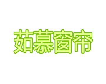 茹慕窗帘(浦江店)