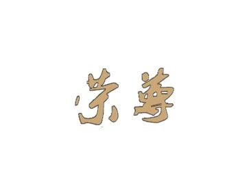 荣尊(红星美凯龙滨湖商场)
