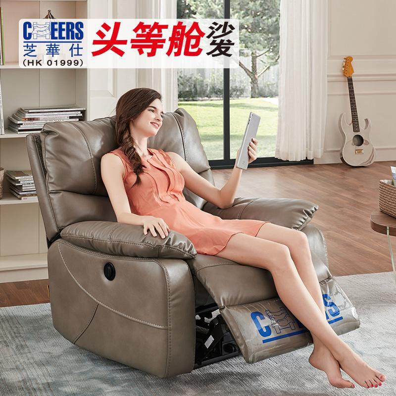 芝华仕头等舱沙发 功能沙发 现代单人沙发 小户型布艺沙发9780