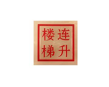 连升(红星美凯龙全球家居1号店)