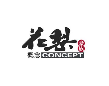 花梨概念(红星美凯龙浦江商场)