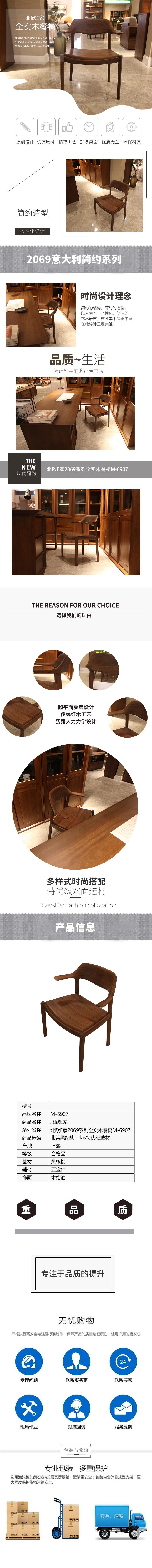 北欧E家2069系列全实木餐椅