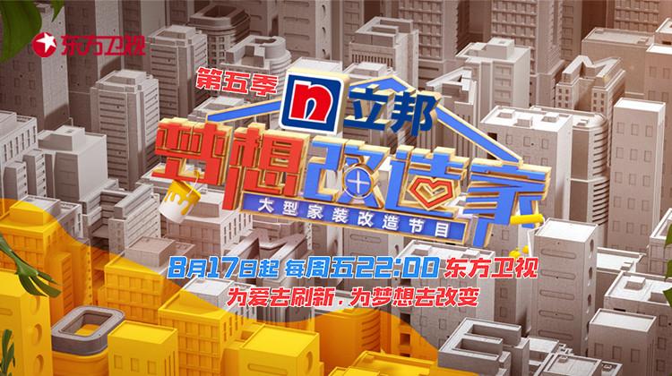"""立足""""素人+公益"""",东方卫视《梦想改造家》第五季强势回归"""