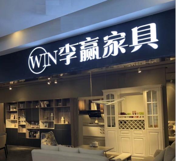 李赢(红星美凯龙徐州复兴商场)
