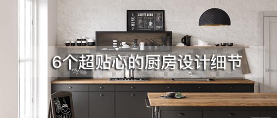 6个超贴心的厨房设计细节,让你下厨效率事半功倍!