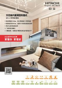 日立空调 室内机 天花板内置薄型风管式室内机1匹 超薄192mm 静音 标配排水泵 RPIZ-22HRNQC/P