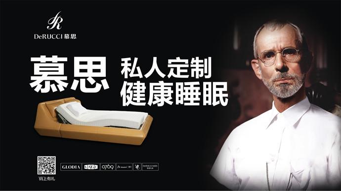 慕思·3D国际(大连华南商场)
