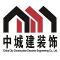 中城建装饰
