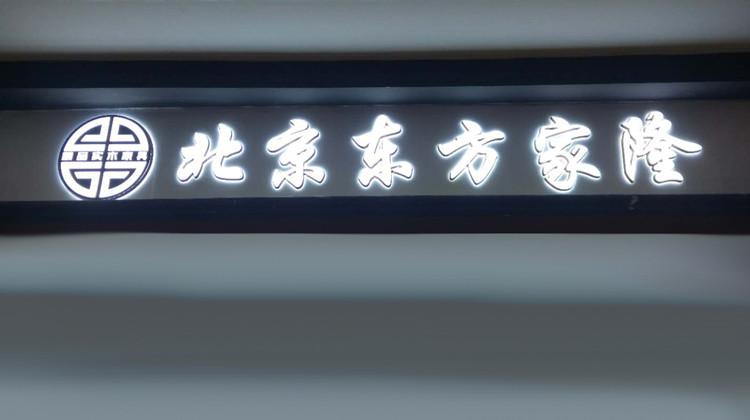 东方家隆(红星美凯龙徐州复兴商场)