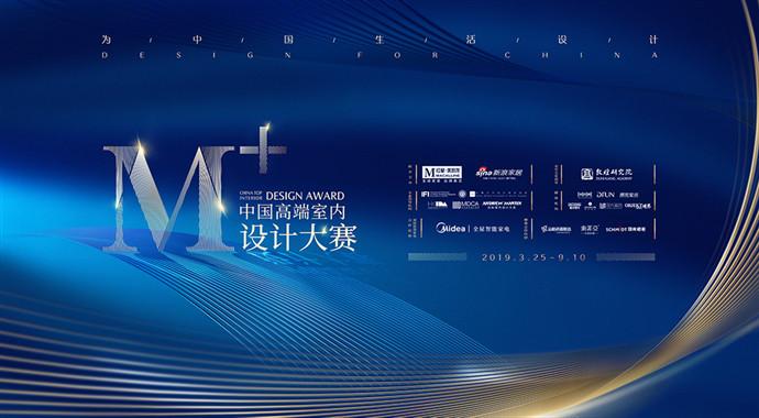 """2019M+中国高端室内设计大赛报名阶段收官 """"设计界奥斯卡""""再掀家居美学新风潮"""