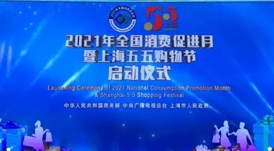 紅星美凱龍助力五五購物節,為上海消費者打造智能電器生活館